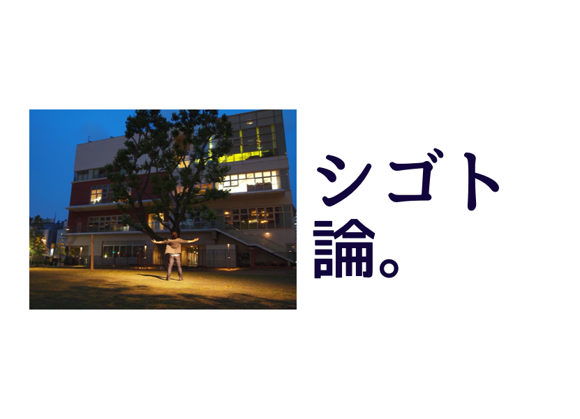 【インタビュー】「母なる大地の恋の魔法〜オシャマジック〜」東京理科大学基礎工学部出身 高橋信行