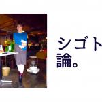 【長万部町出身者インタビュー】アパレル 武澤 光歩 「夢中のままで突き進んでほしいです。気持ちのままに。ゴールへ向かって。」