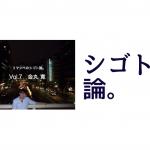 【長万部町出身者インタビュー】美容院Noir 金丸寛「東京で学んできたことを、長万部の地にフィードバックしてあげたい」