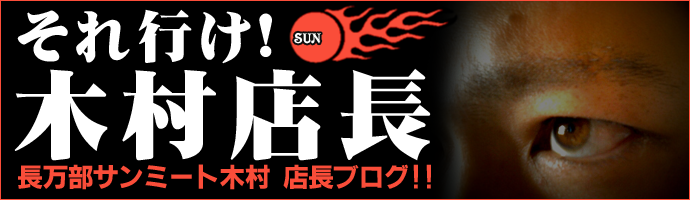 このブログは「木村店長」で検索1位を誇るなど、長万部のSEO力の高さを物語っている。