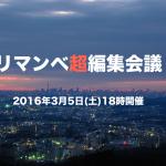 3月5日(土)18時、長万部町で「リマンベ超編集会議」を開催!