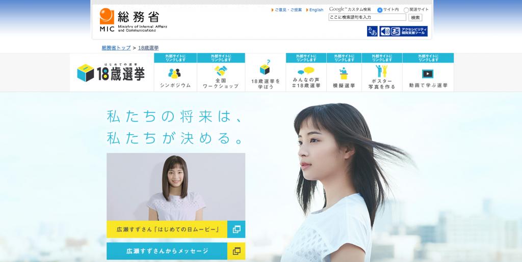 総務省ウェブサイト http://www.soumu.go.jp/18senkyo/ より引用