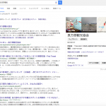 キュレーションメディアが観光地の選び方を変える。検索(SEO)が及ぼす消費行動への影響。