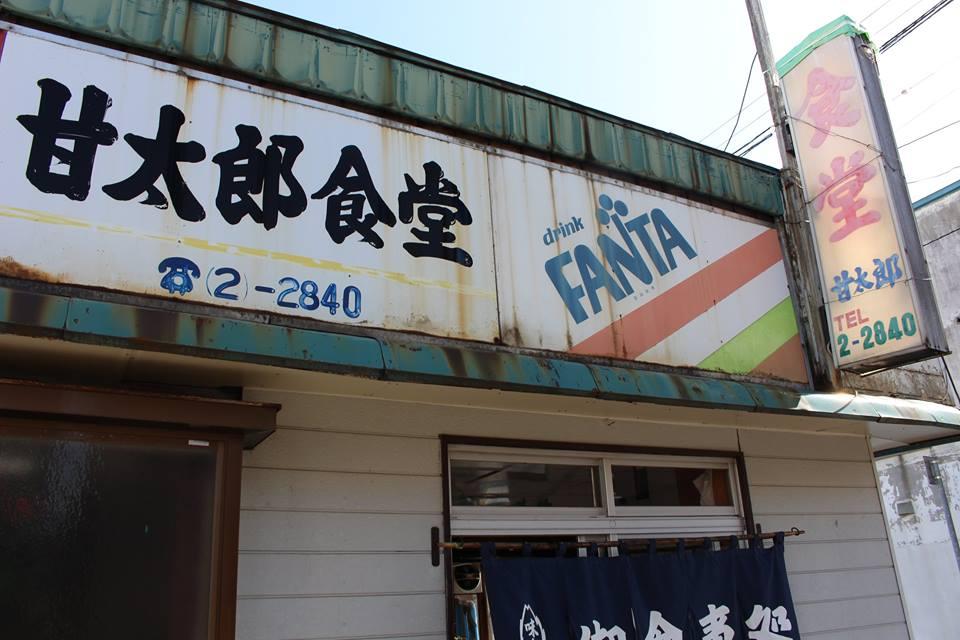 「昭和すぎてタイムスリップ感がすごい」と話題、町民も気づかなかった長万部の甘太郎食堂の魅力