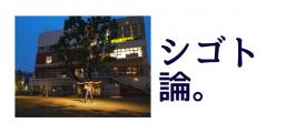 【理科大インタビュー】「母なる大地の恋の魔法〜オシャマジック〜」東京理科大学基礎工学部出身 高橋信行