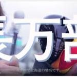 長万部が水曜日のカンパネラ『シャクシャイン』のMVに出演!?