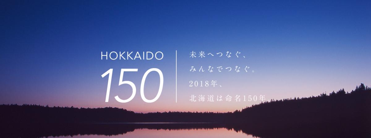 リマンベが「北海道みらい事業」「北海道150年事業応援企画」として登録されました