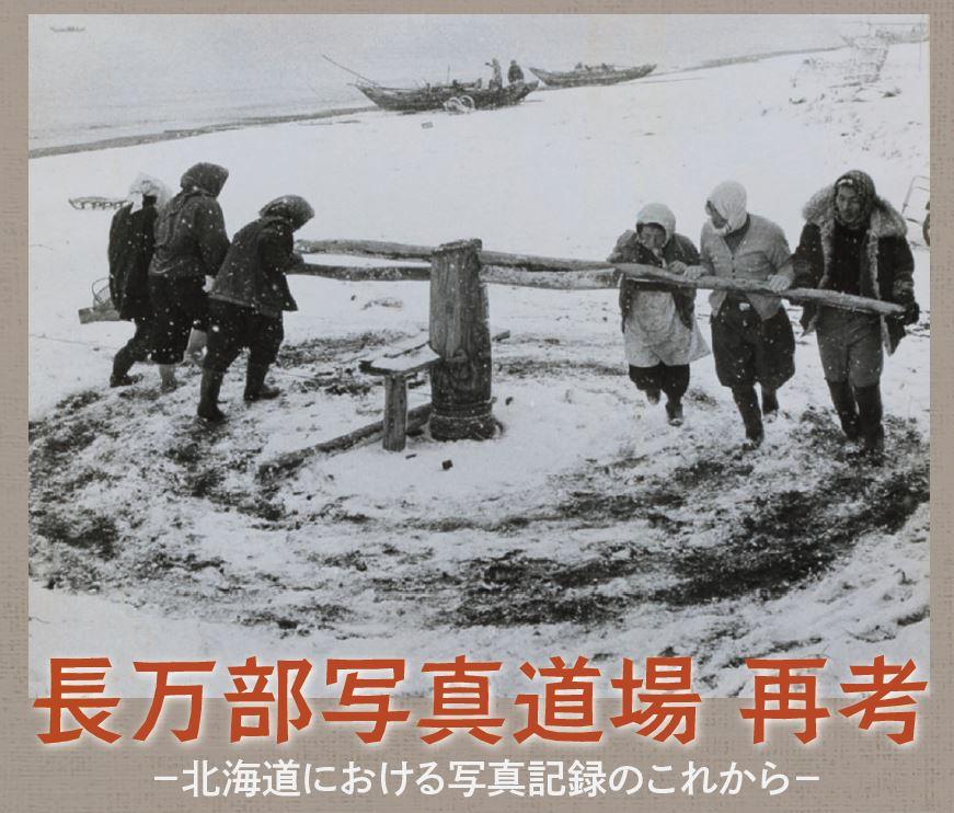 ついに一般公開される「昭和の長万部の日常」。長万部写真道場研究所が写真展・フォーラムを開催